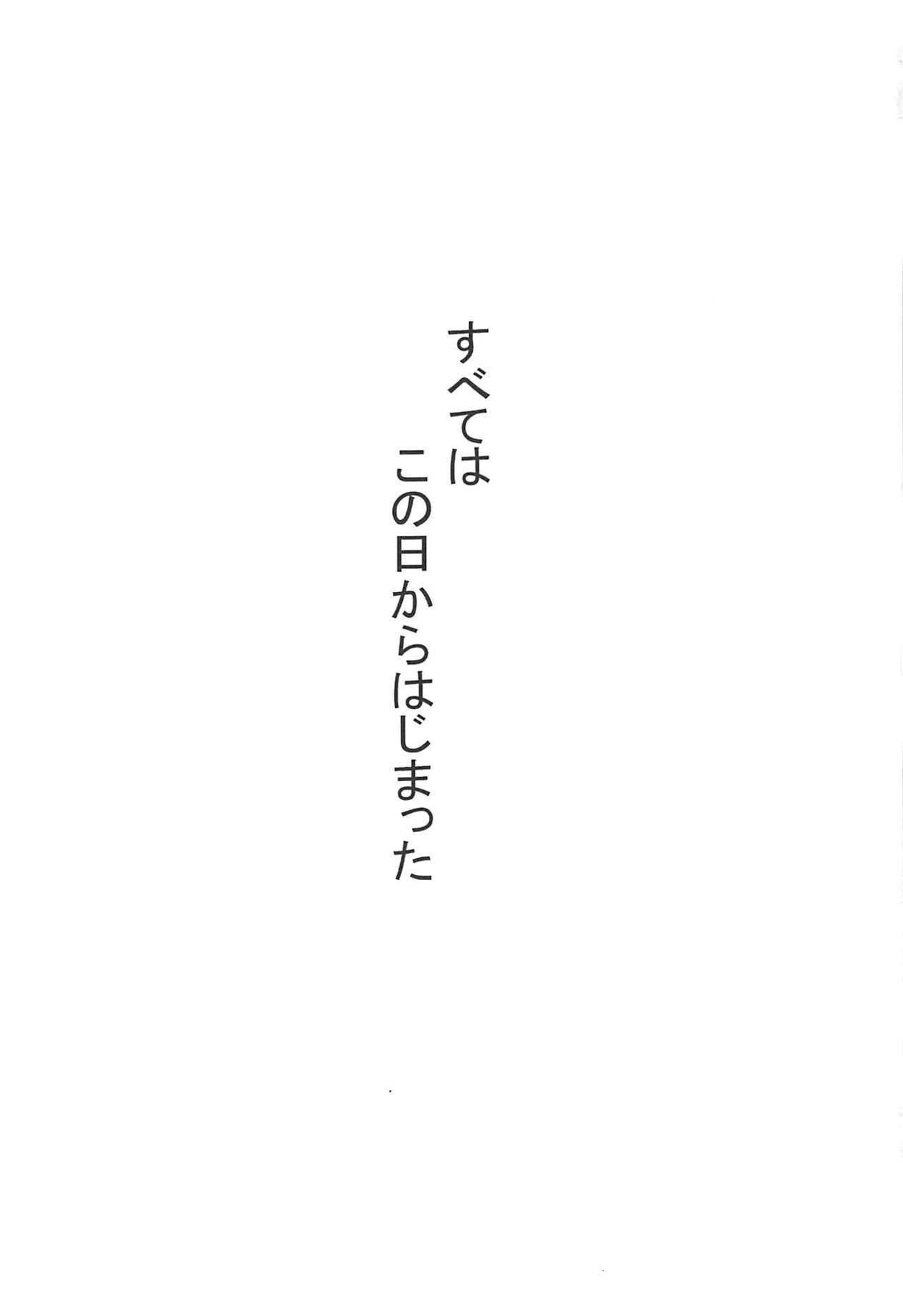 Chaldea. Renketsu Hiroku Sono 1 1