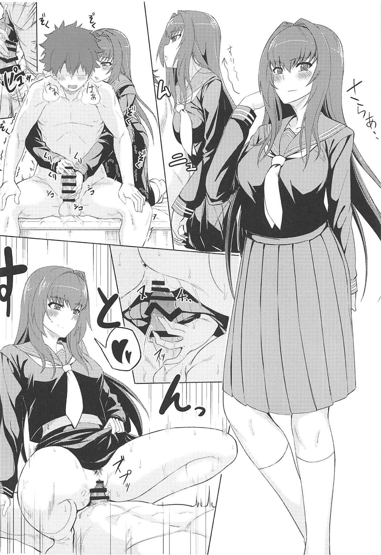 Chaldea. Renketsu Hiroku Sono 1 4