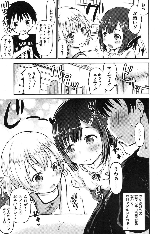 Shishou no Heya Ch. 1-2 10