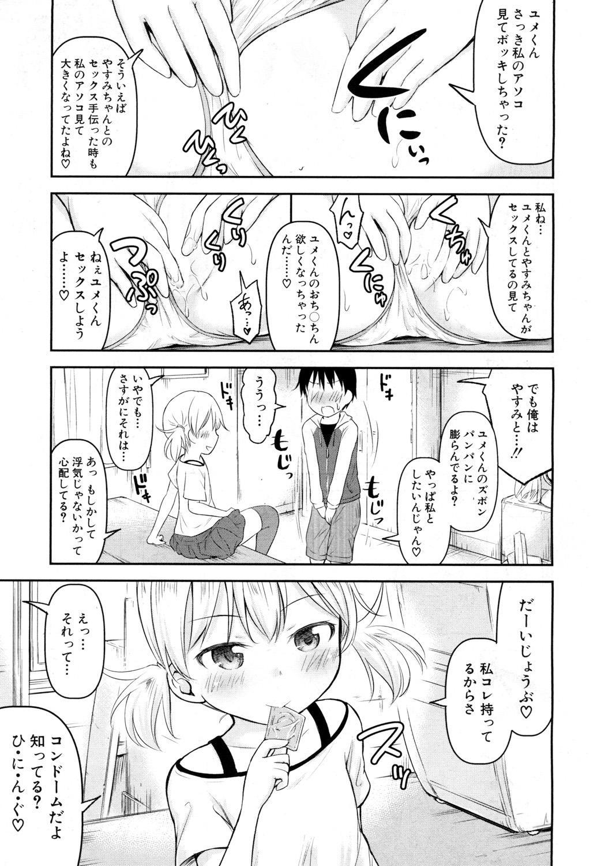 Shishou no Heya Ch. 1-2 48