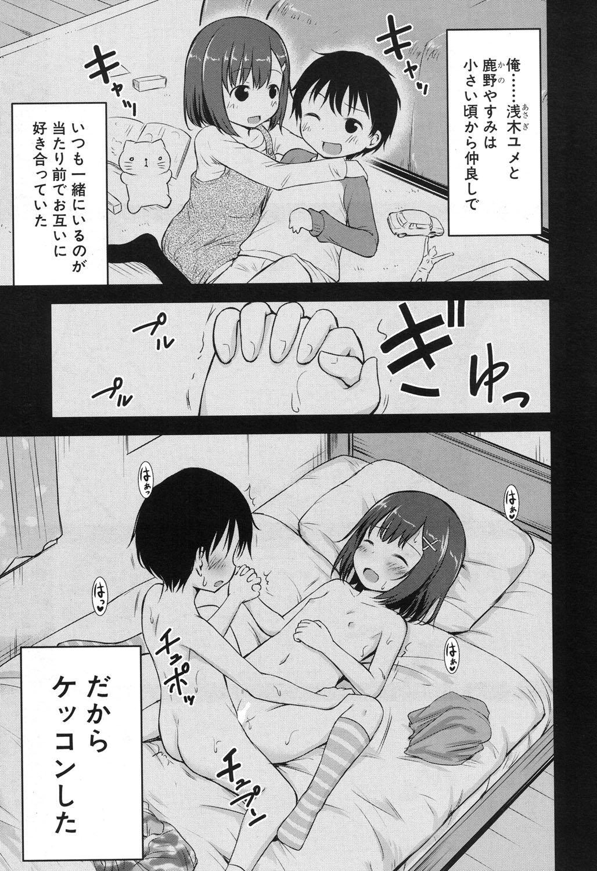 Shishou no Heya Ch. 1-2 4