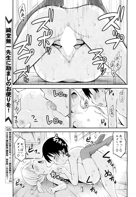 Shishou no Heya Ch. 1-2 62
