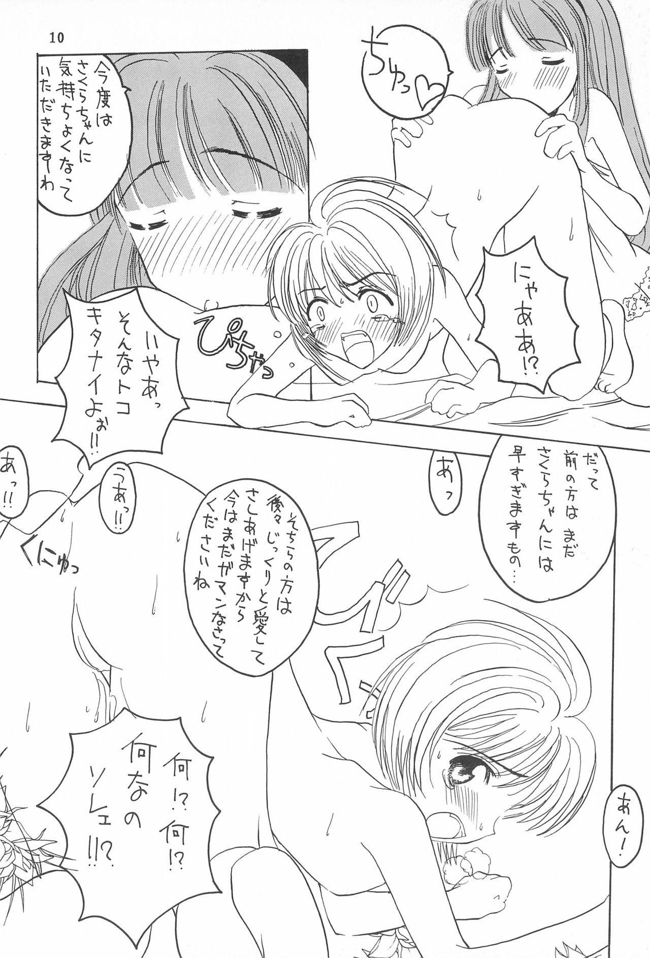 Magokoro o Kimi ni 9