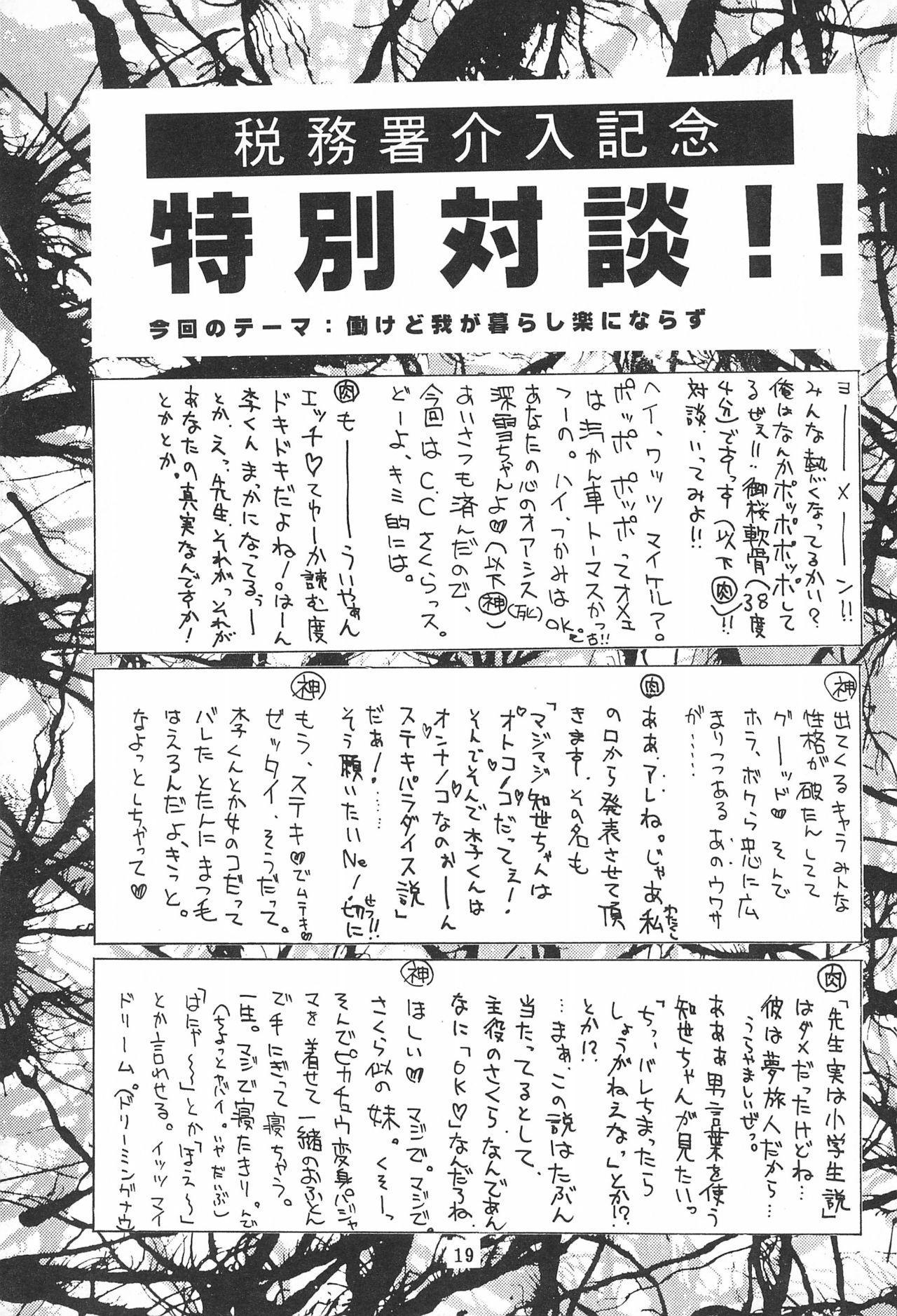Magokoro o Kimi ni 18