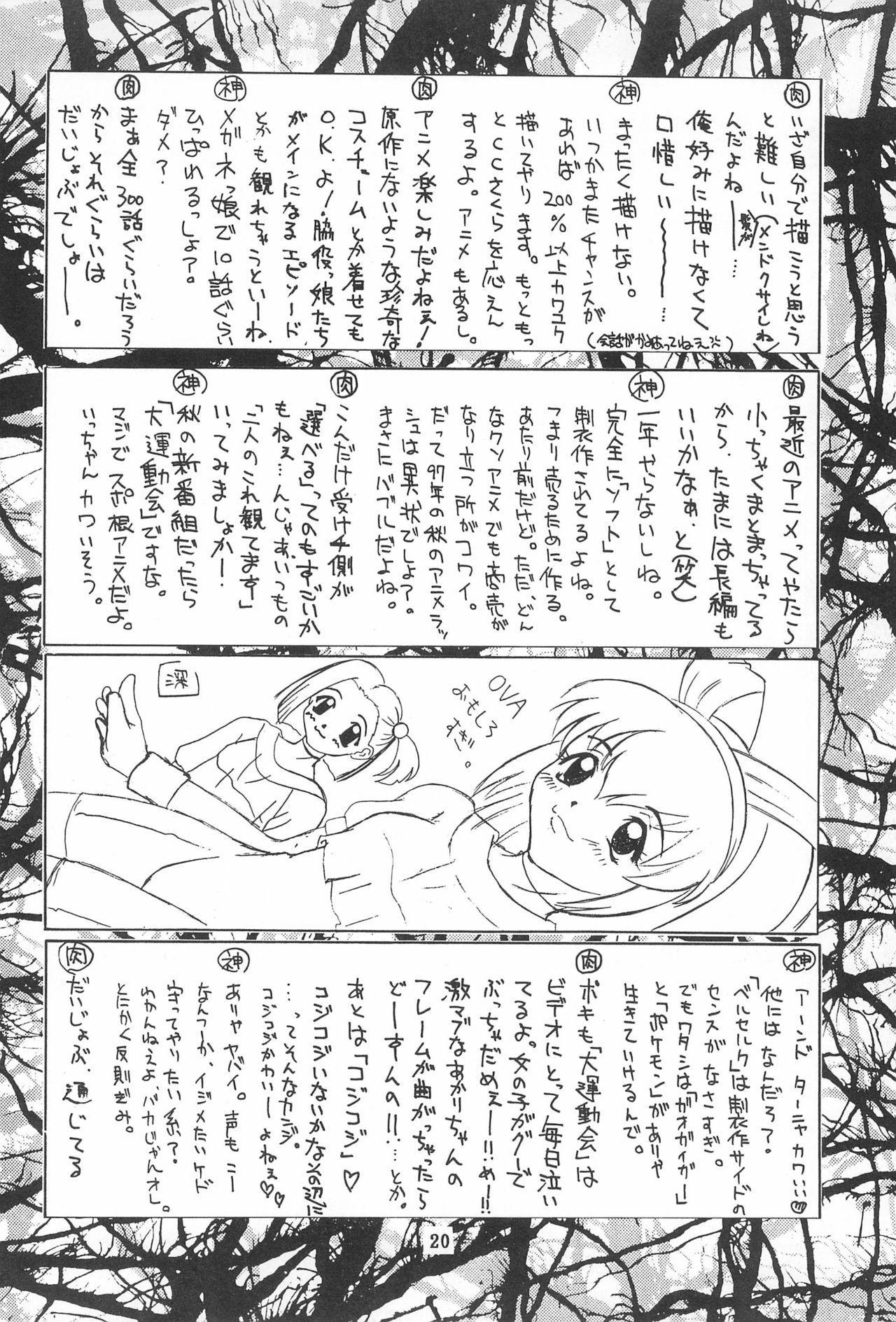Magokoro o Kimi ni 19