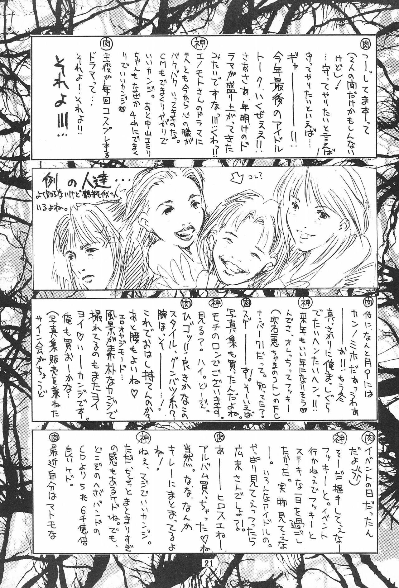 Magokoro o Kimi ni 20