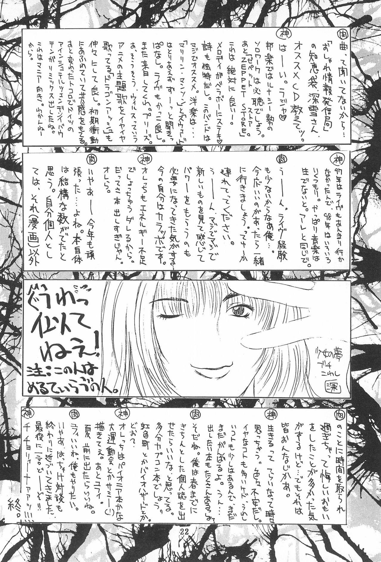Magokoro o Kimi ni 21