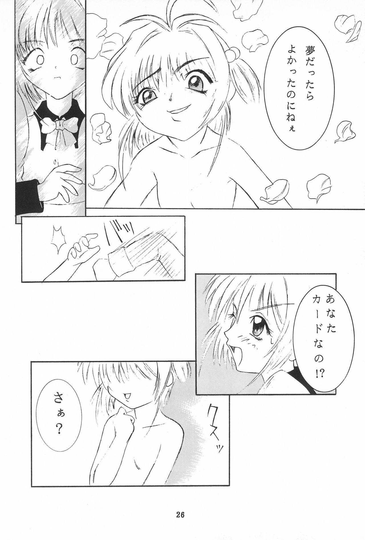 Magokoro o Kimi ni 25