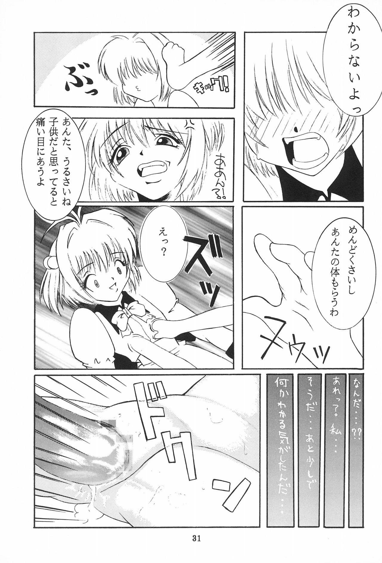Magokoro o Kimi ni 30
