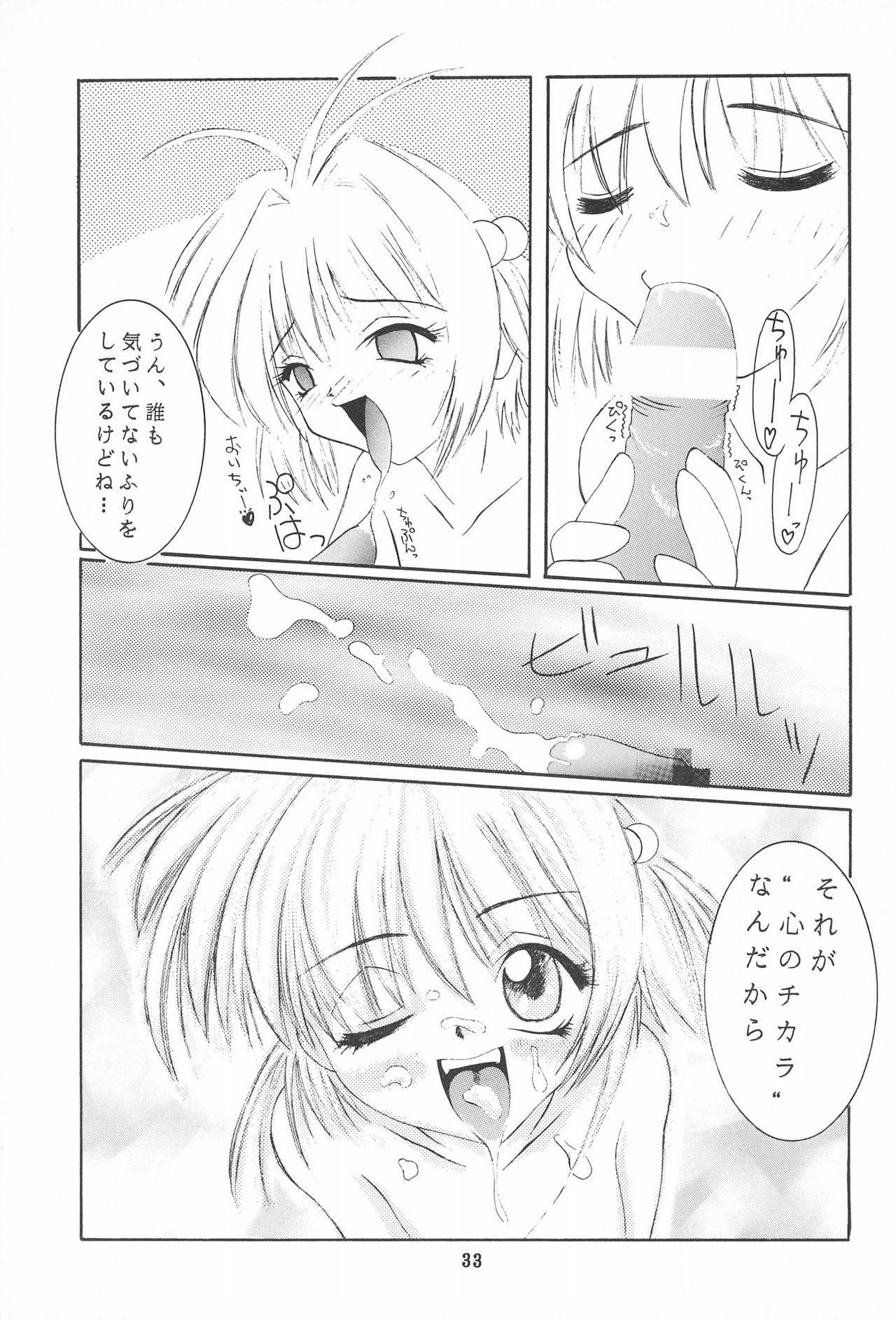 Magokoro o Kimi ni 32