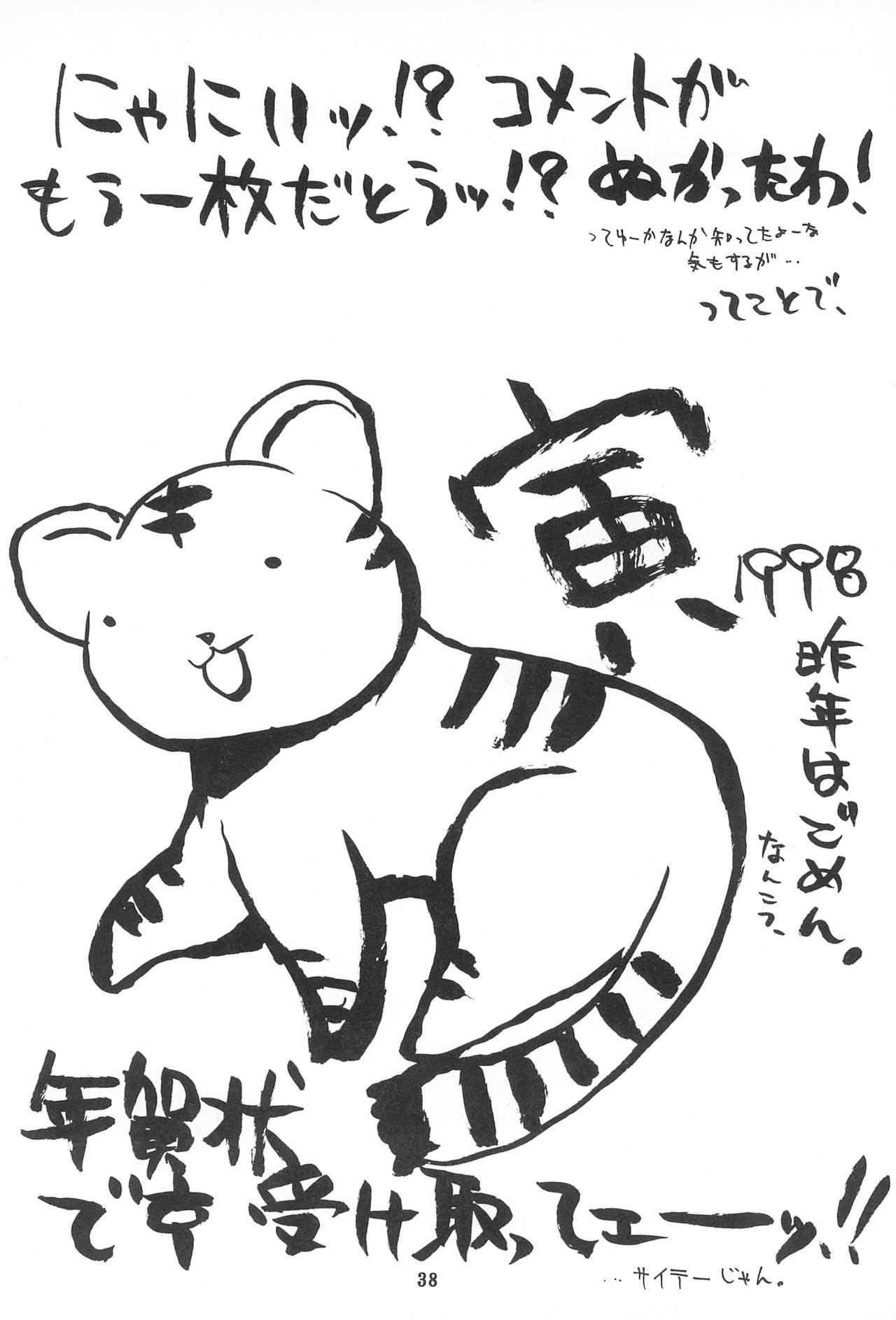 Magokoro o Kimi ni 37