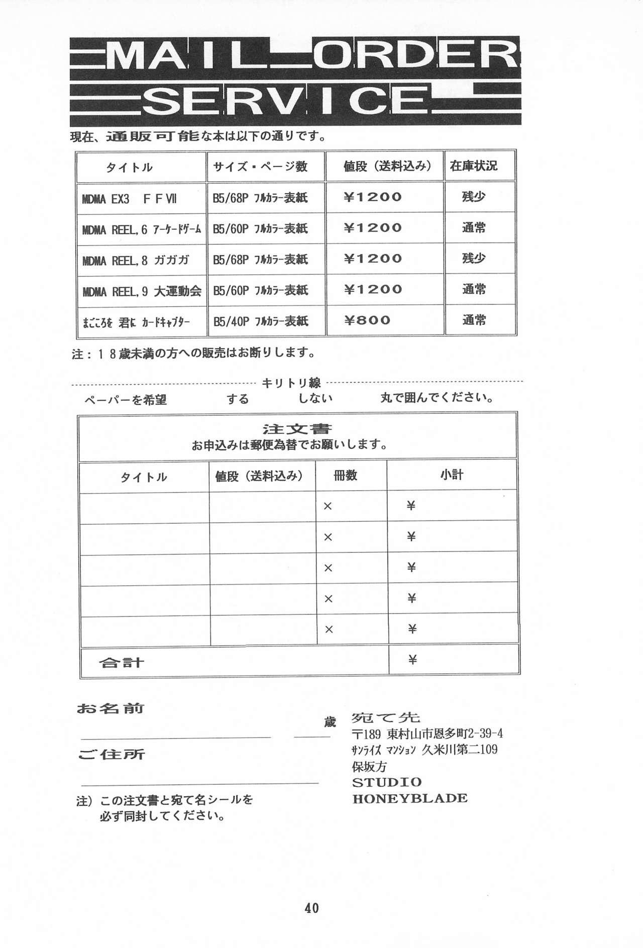 Magokoro o Kimi ni 39