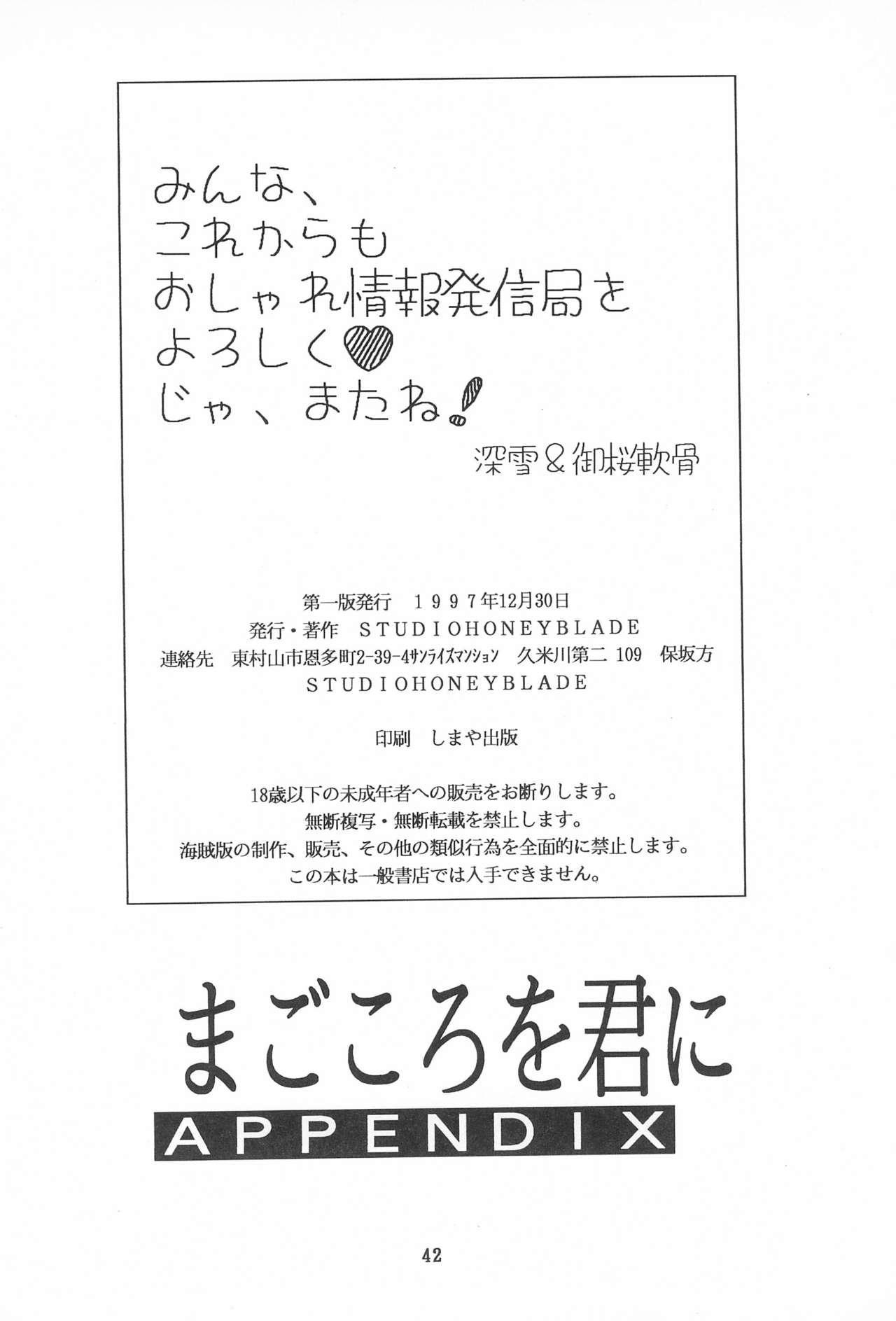 Magokoro o Kimi ni 41