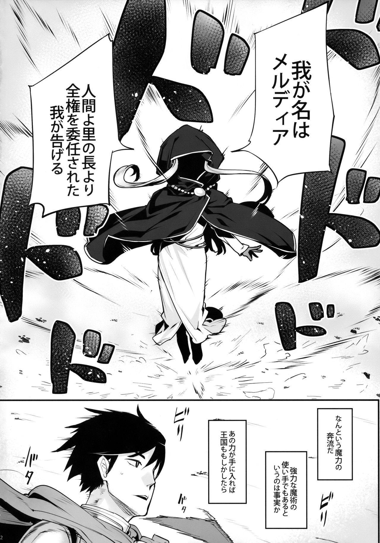 Dark Elf no Himegimi to Ichakorax 2
