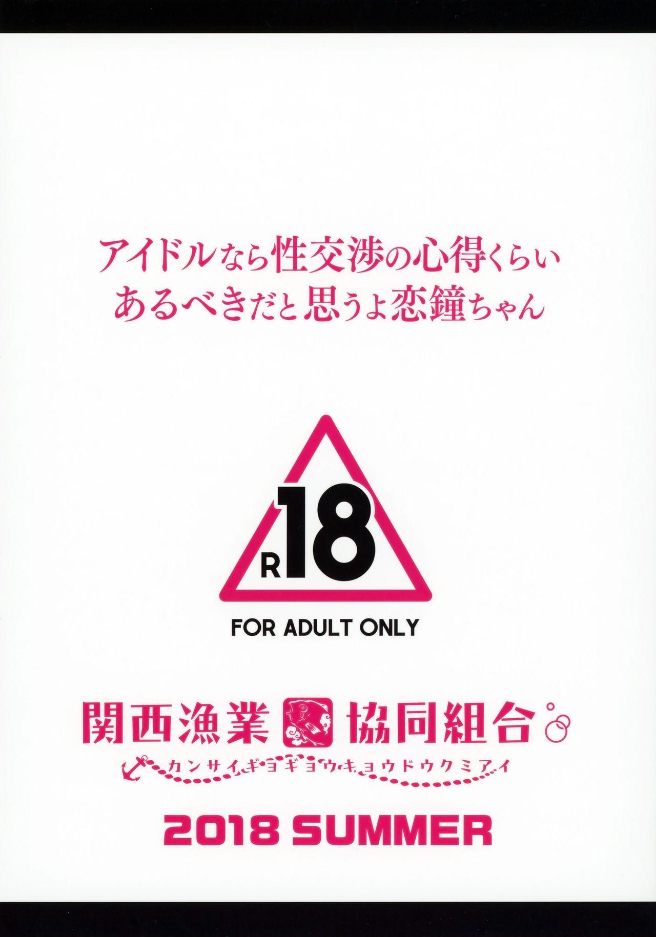 Idol Nara Seikoushou No Kokoroe Kurai Arubeki Dato Omouyo Kogane Chan 21