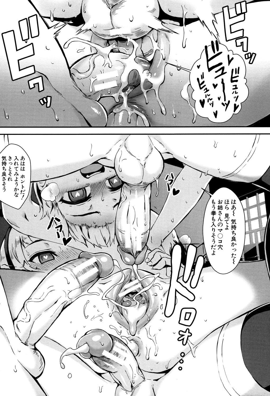 Erotic Training! 122
