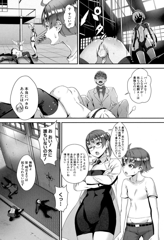 Erotic Training! 136