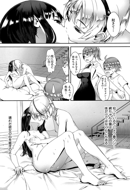 Erotic Training! 138