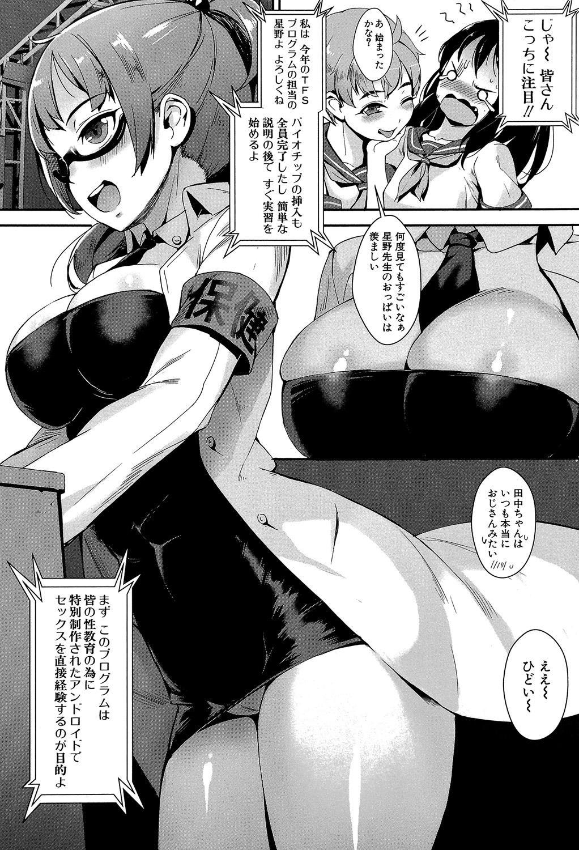 Erotic Training! 14