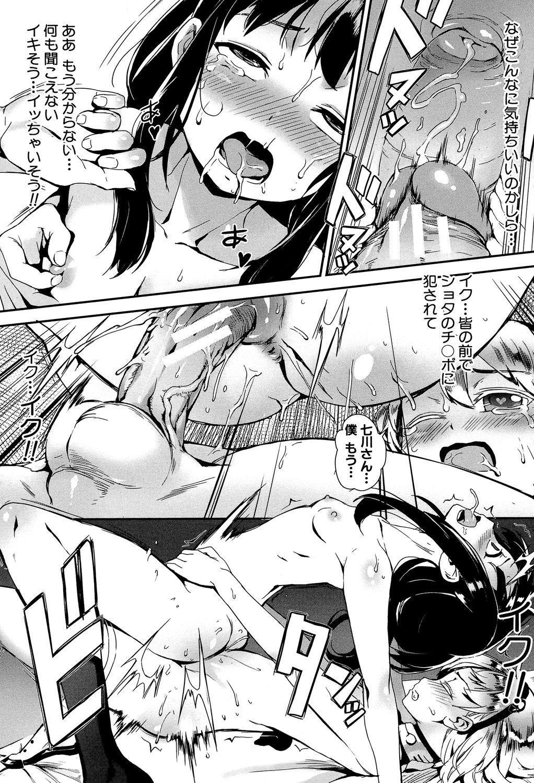 Erotic Training! 37