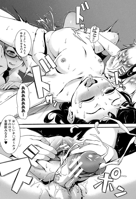 Erotic Training! 40