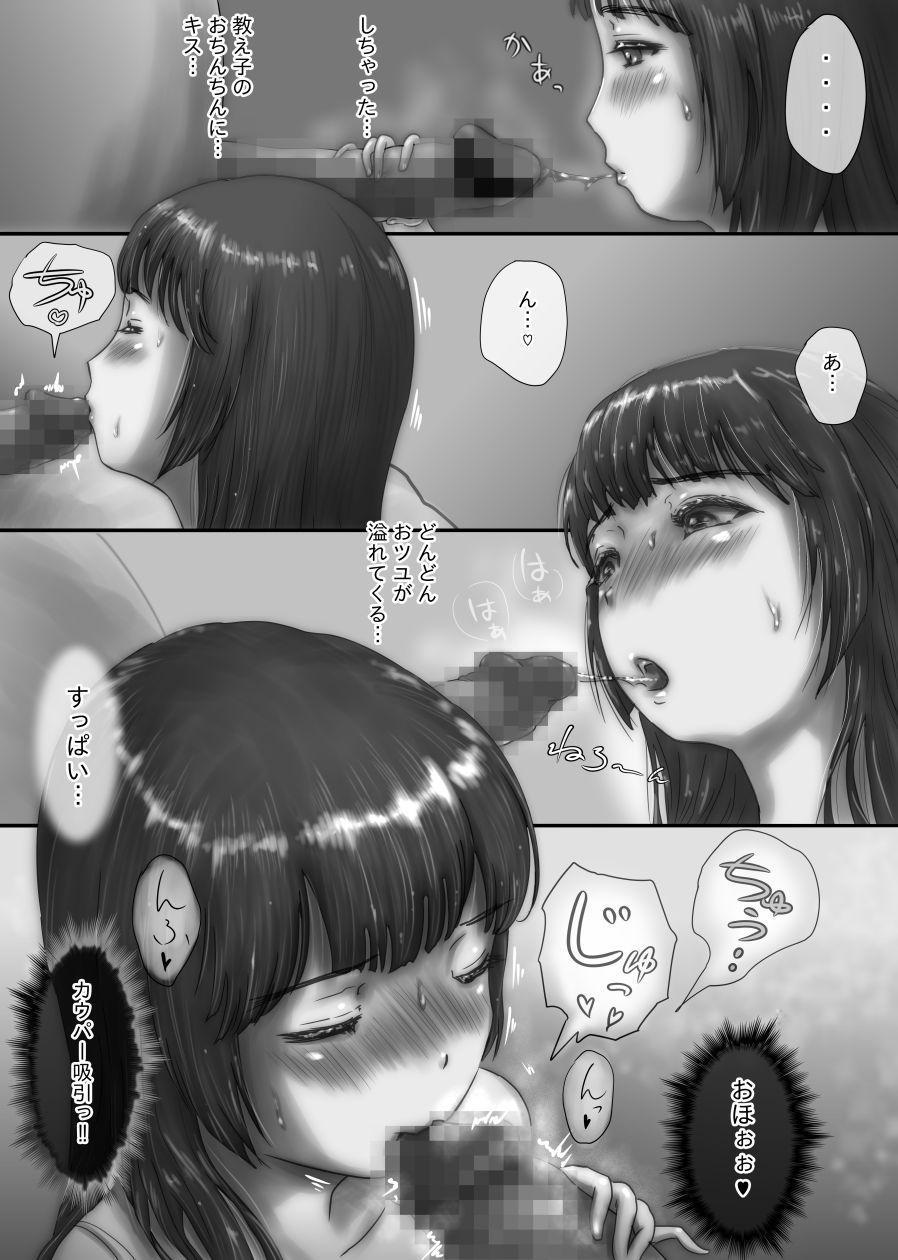 Nagasare Sensei 105