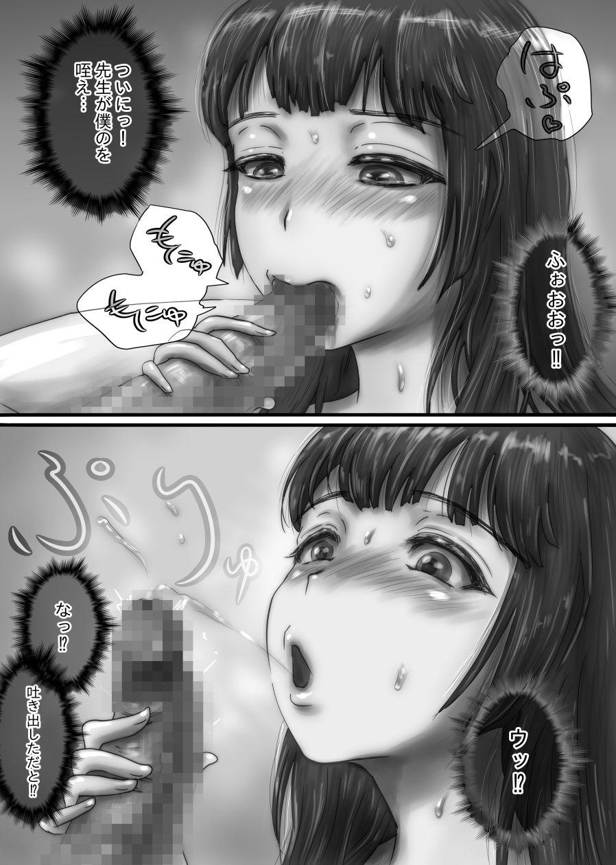 Nagasare Sensei 109