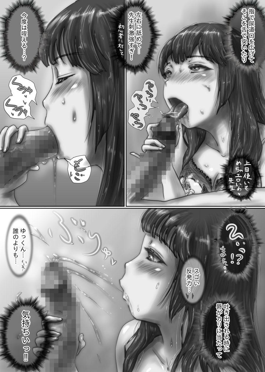 Nagasare Sensei 110