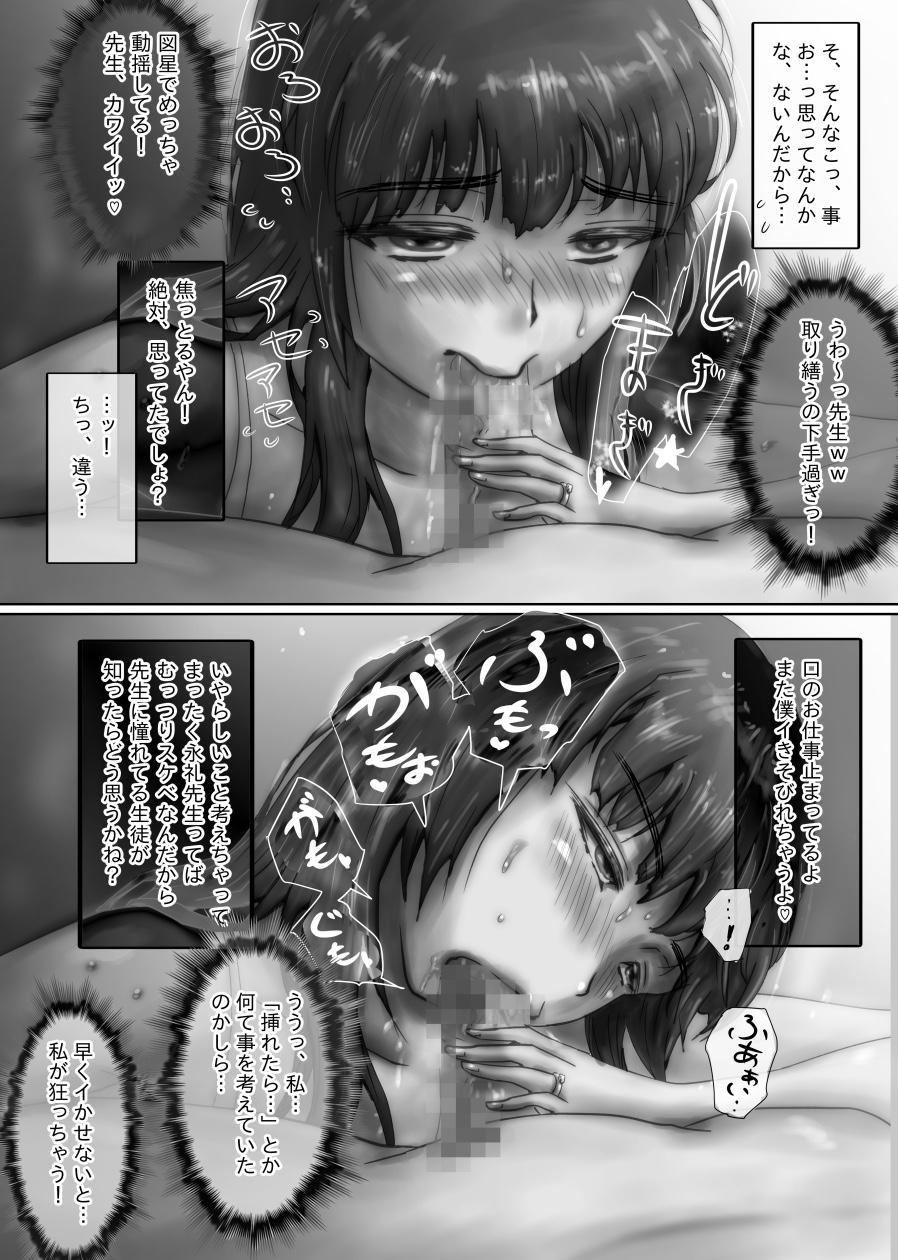 Nagasare Sensei 122