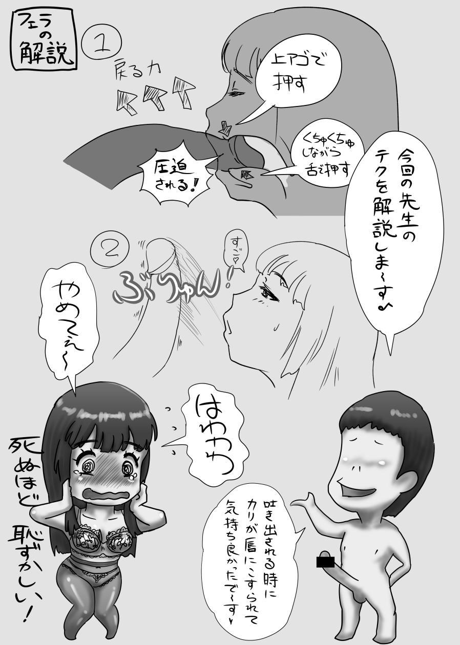 Nagasare Sensei 168