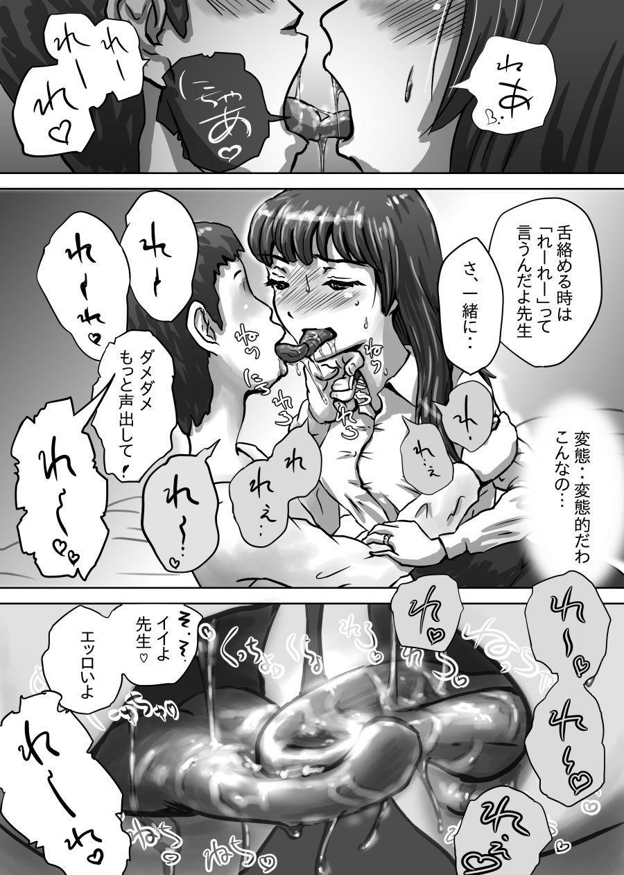 Nagasare Sensei 17