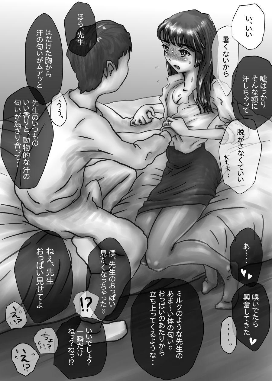 Nagasare Sensei 23