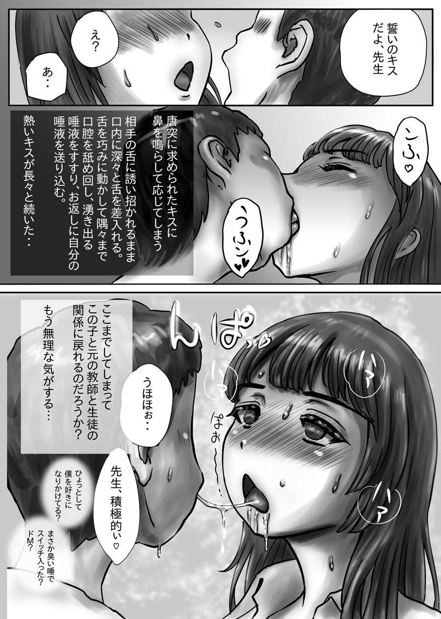 Nagasare Sensei 26