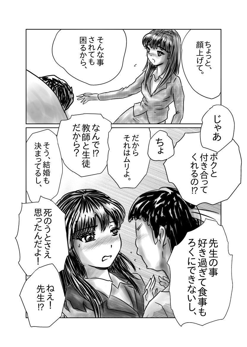 Nagasare Sensei 3