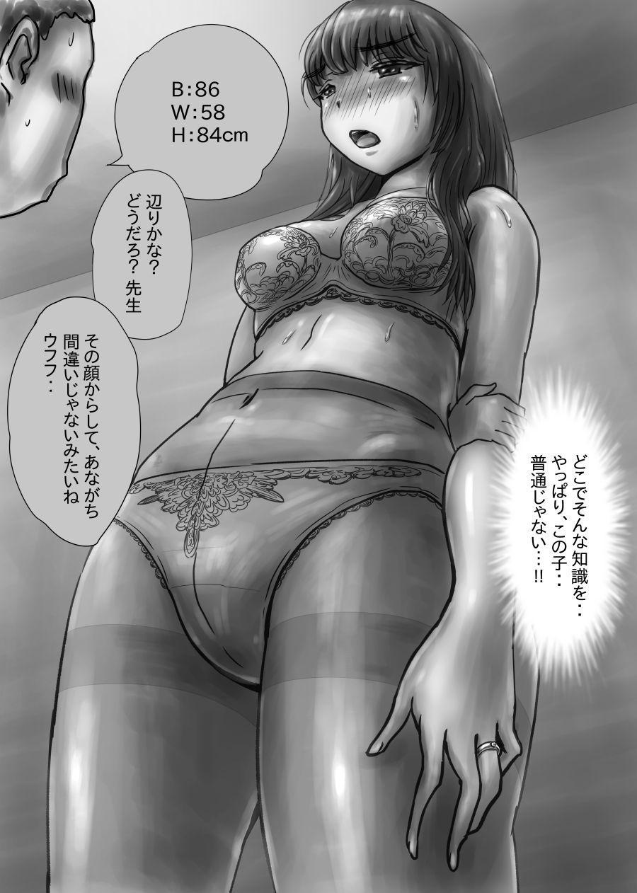 Nagasare Sensei 39