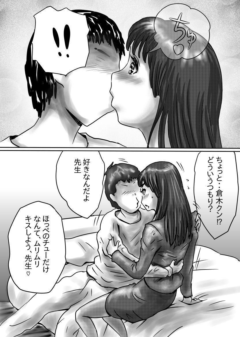 Nagasare Sensei 6