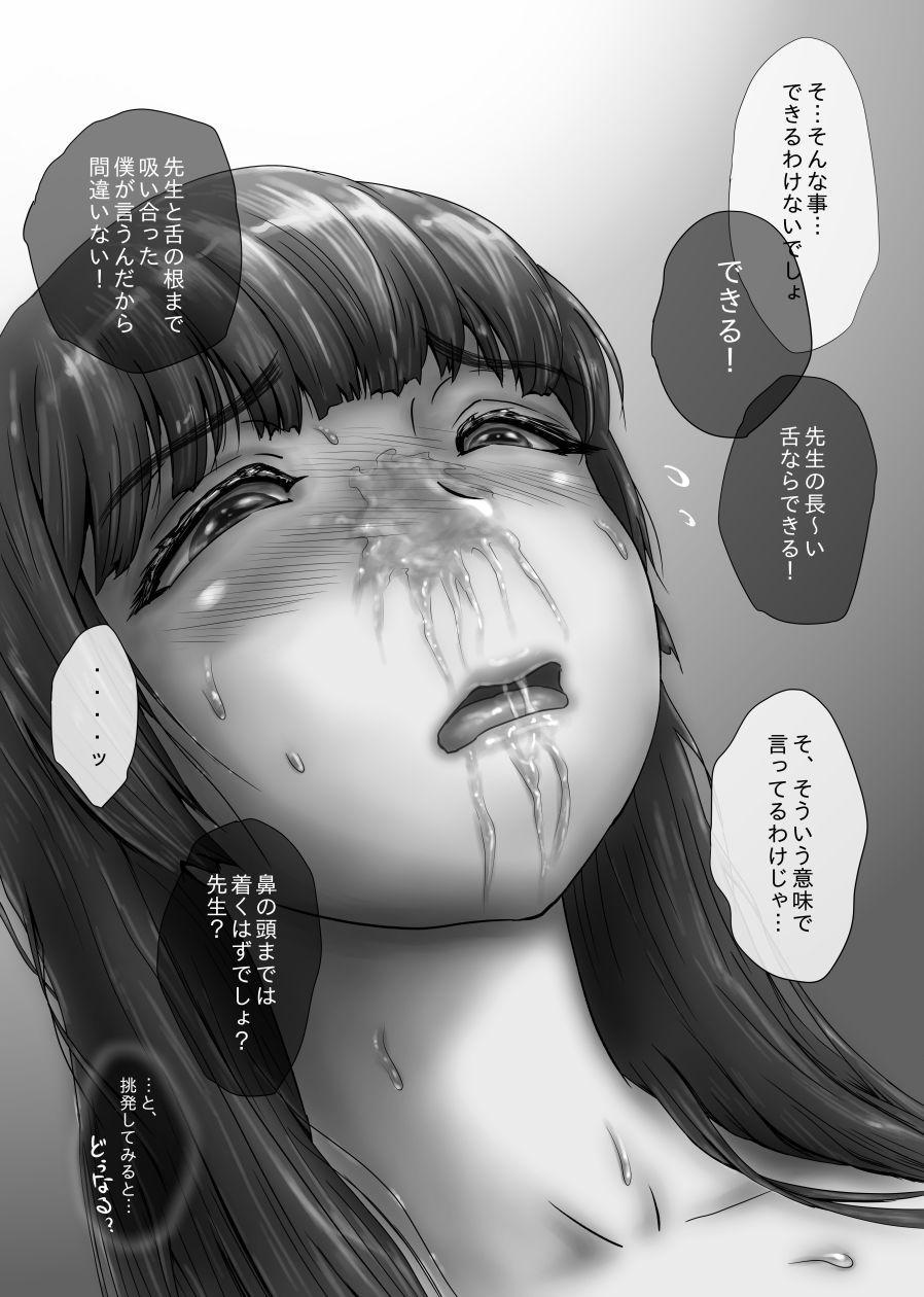 Nagasare Sensei 73