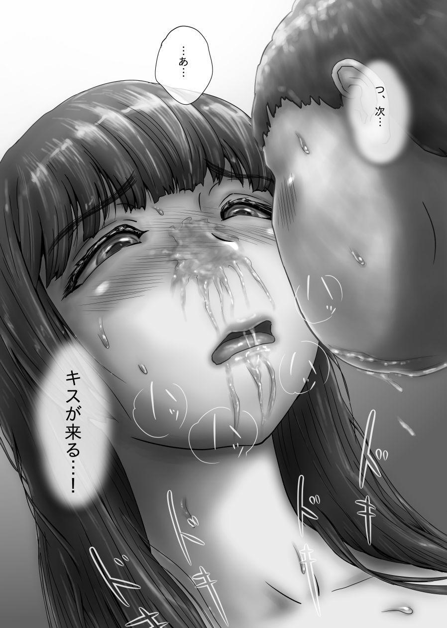 Nagasare Sensei 85