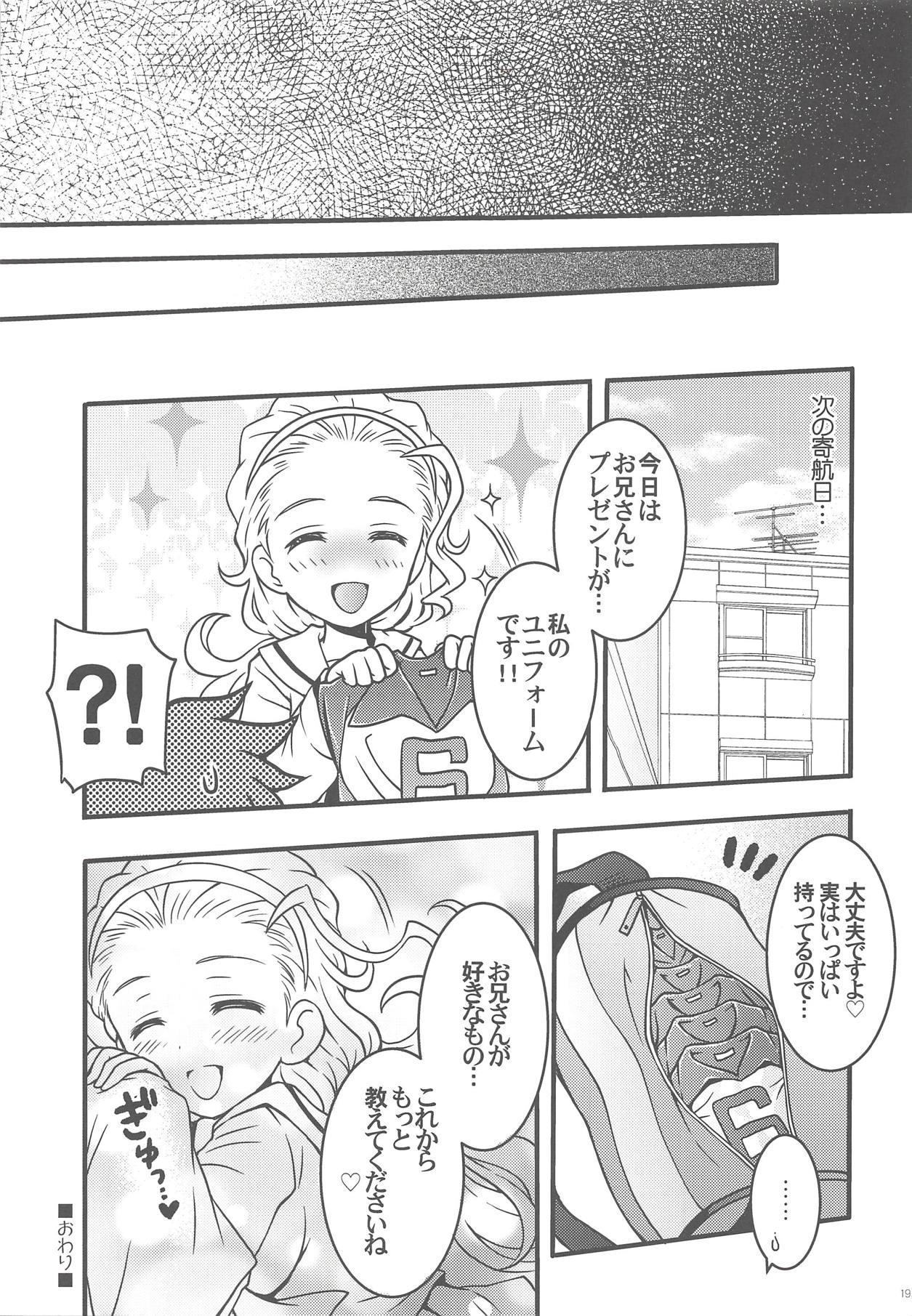 Iyashite!! Akebi-chan 17