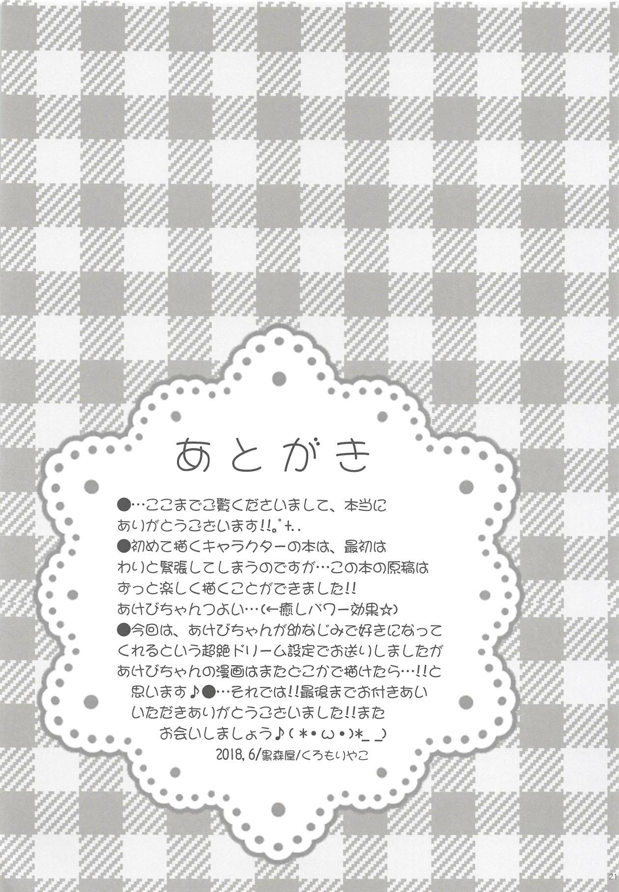 Iyashite!! Akebi-chan 19