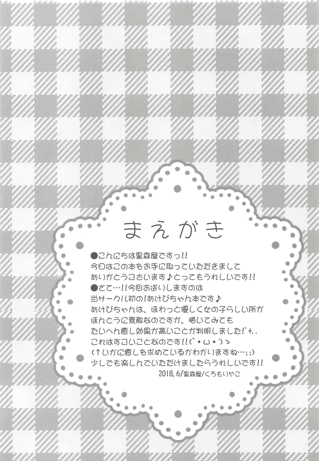 Iyashite!! Akebi-chan 2