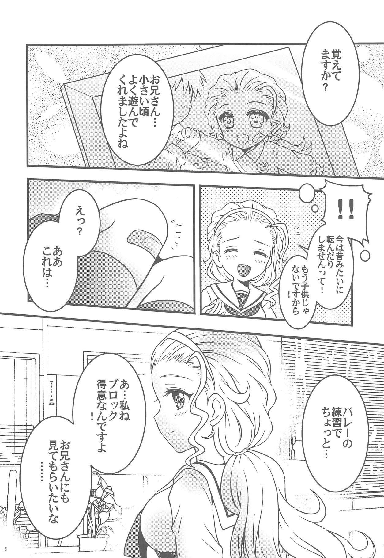 Iyashite!! Akebi-chan 4