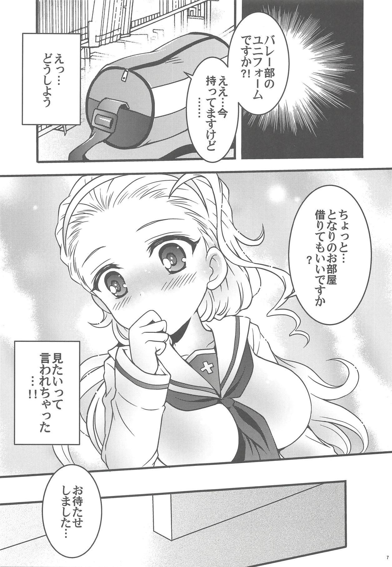 Iyashite!! Akebi-chan 5