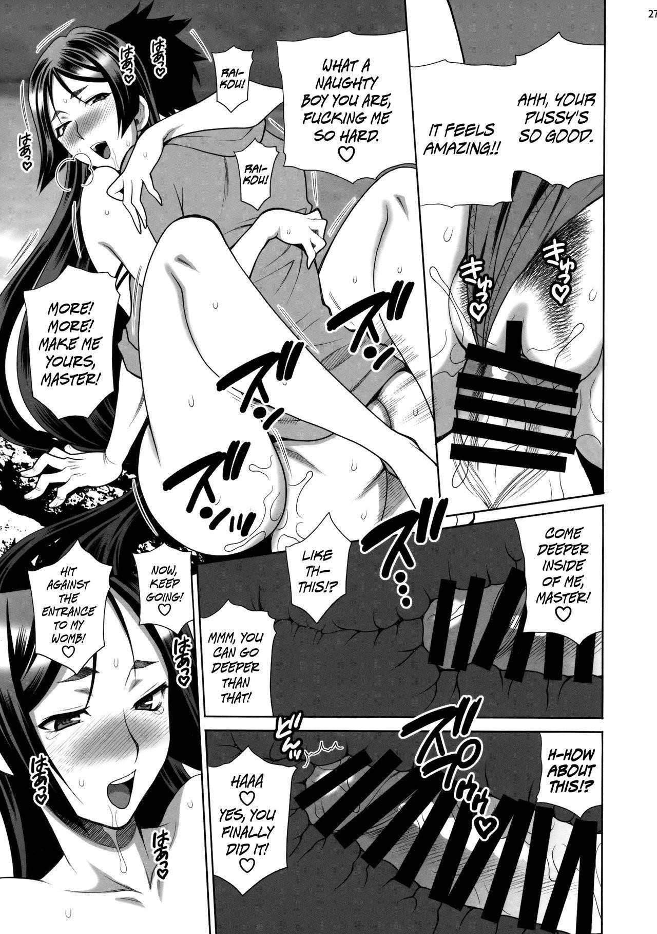 Yukiyanagi no Hon 42 Master, Gokinsei desu yo!   It's Immoral, My Master! Yukiyanagi's Book 42 25