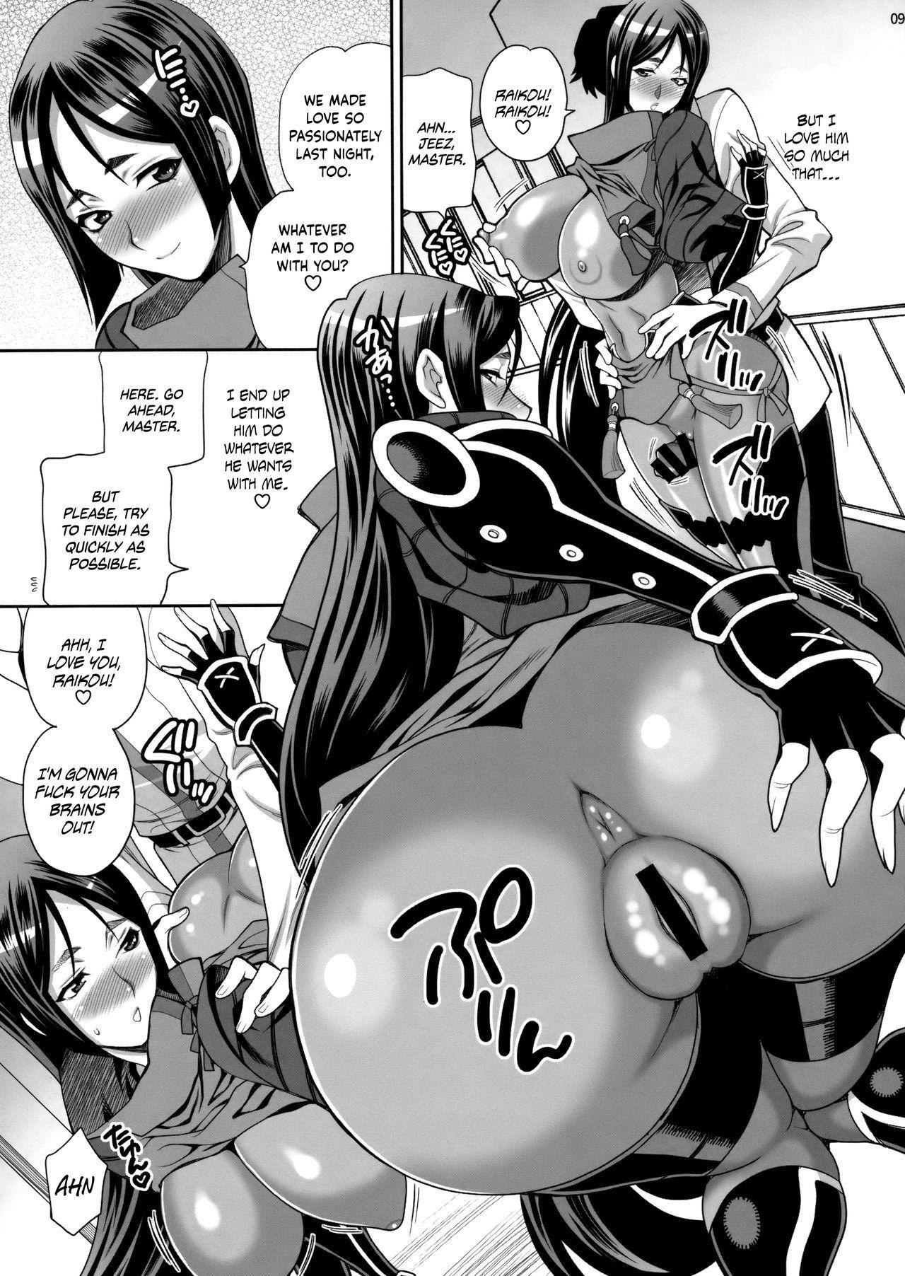 Yukiyanagi no Hon 42 Master, Gokinsei desu yo!   It's Immoral, My Master! Yukiyanagi's Book 42 7