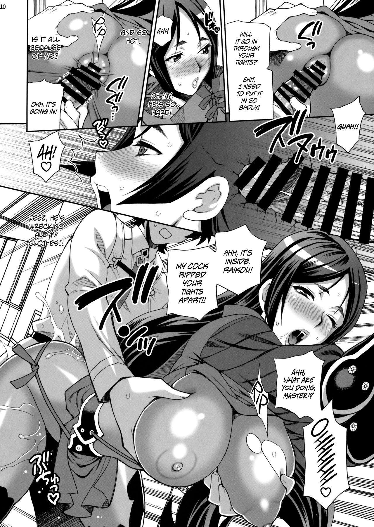 Yukiyanagi no Hon 42 Master, Gokinsei desu yo!   It's Immoral, My Master! Yukiyanagi's Book 42 8