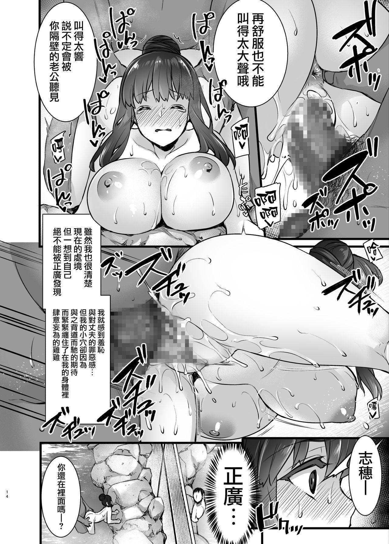 Rental Tanetsuke Oji-san 2 After 12