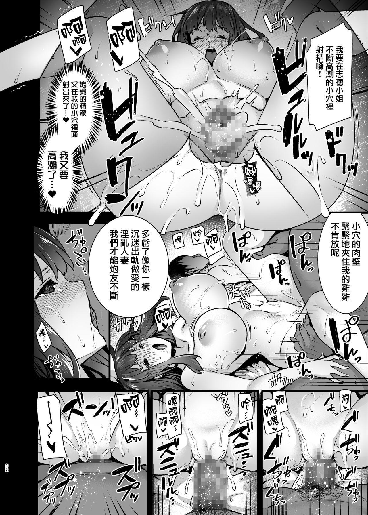Rental Tanetsuke Oji-san 2 After 30