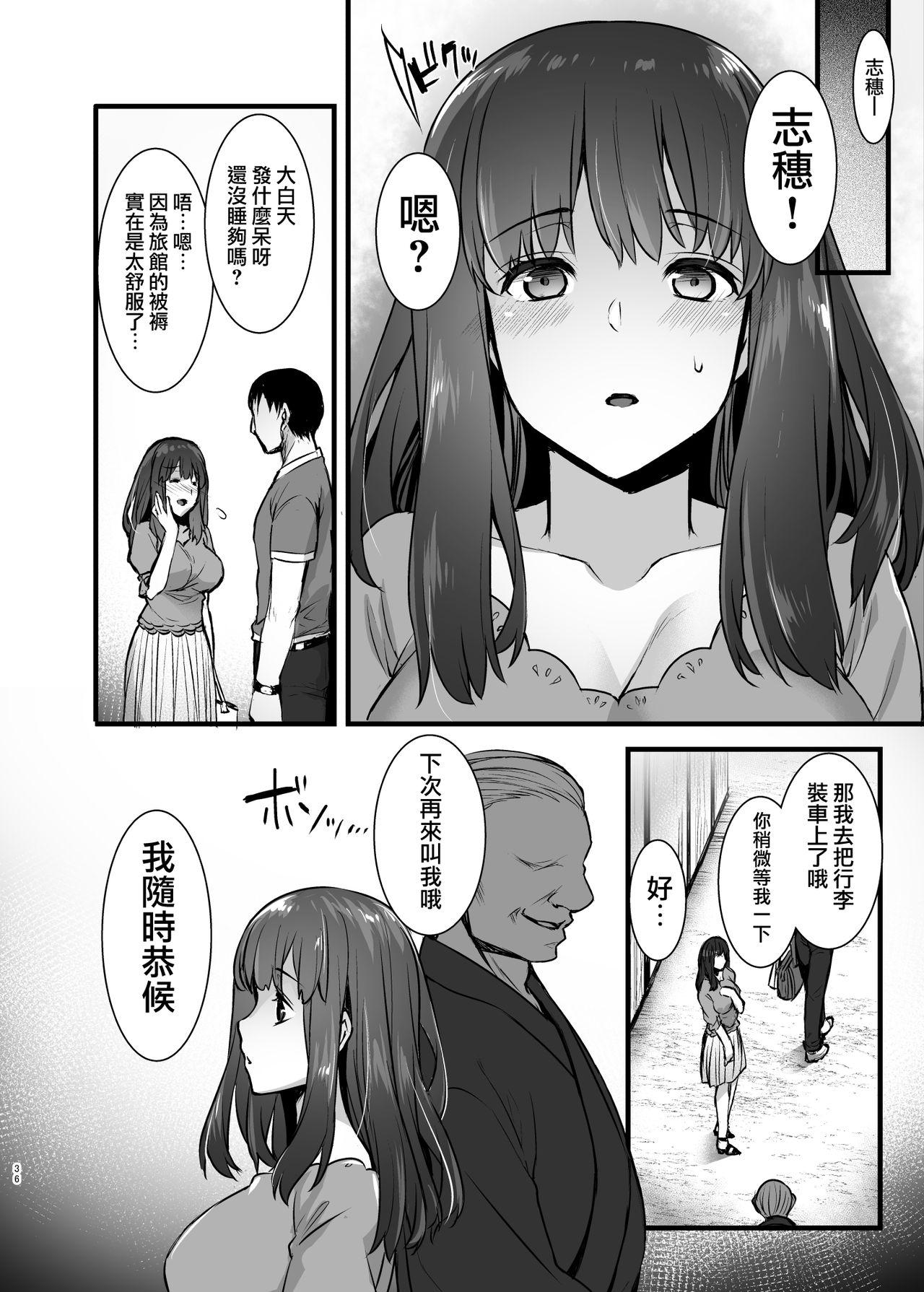 Rental Tanetsuke Oji-san 2 After 34