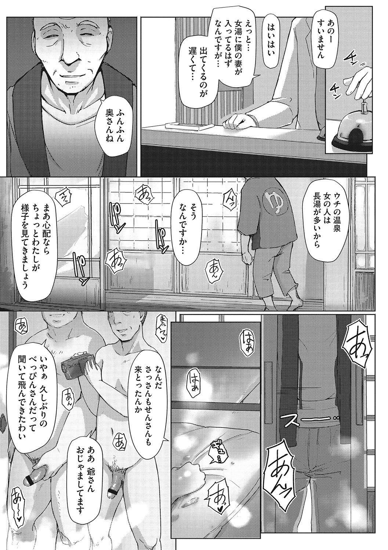 Yue ni Hitozuma wa Netorareta. 107